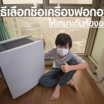 Buying an air purifier